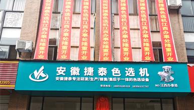 捷泰江西办事处开业圆满成功!